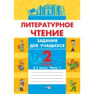 Книга «Литературное чтение. Задания для учащихся. 2 класс. Часть 1».