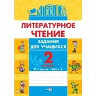 Книга «Литературное чтение. Задания для учащихся. 2 кл. Ч.1».