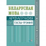 Книга «Беларуская мова. Арфаграфія. Тэсты-трэнінгі».
