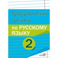Книга «Орфографический тренажёр по русскому языку. 2 класс».