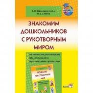 Книга «Знакомим дошкольников с рукотворным миром».
