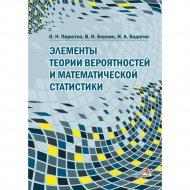 Книга «Элементы теории вероятностей и математическ статистики».