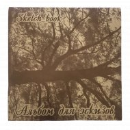 Альбом для эскизов «Дерево» 210x210, 70 г.