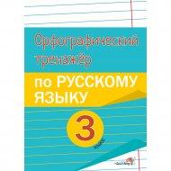 Книга «Орфографический тренажёр по русскому языку. 3 класс».