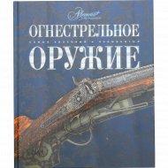 Книга «Огнестрельное оружие».