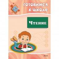 Книга «Готовимся к школе. Чтение» Е.Н. Евтишенкова.