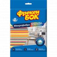 Салфетка из микрофибры «Фрекен Бок» 30х30 см, 1 шт.