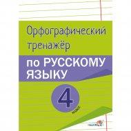 Книга «Орфографический тренажёр по русскому языку. 4 класс».