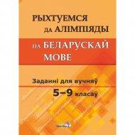 Книга «Рыхтуемся да алімпіяды па беларускай мове, 5-9 клас».
