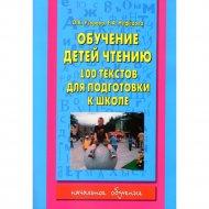 Книга «Обучение детей чтению.» Узорова О.В., Нефёдова Е.А.