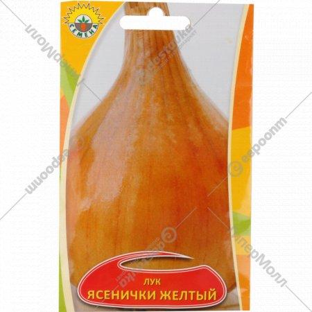 Семена лук «Ясенички» желтый, 1 г.