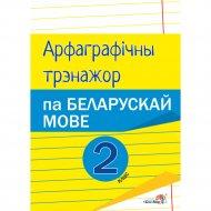 Книга «Арфаграфічны трэнажор па беларускай мове. 2 клас».
