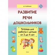 Книга «Развитие речи. Для работы с детьми от 3 до 4 лет».
