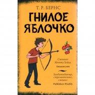 Книга «Гнилое Яблочко» Т.Р. Бернс.