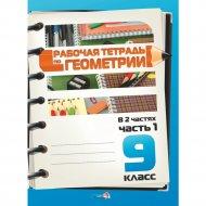 Книга «Рабочая тетрадь по геометрии. 9 класс: в 2 частях, часть 1».