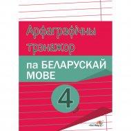 Книга «Арфаграфічны трэнажор па беларускай мове. 4 клас».