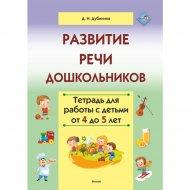 Книга «Развитие речи. Для работы с детьми от 4 до 5 лет».