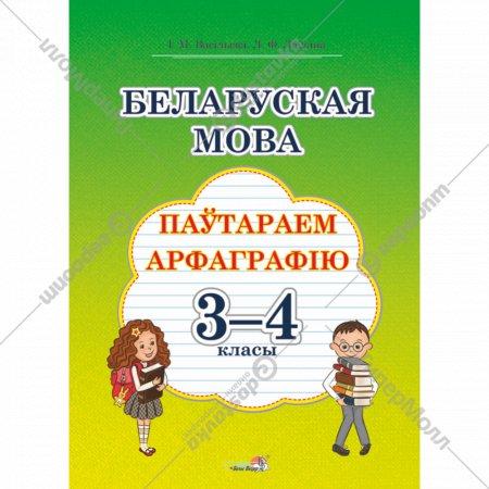 Книга «Беларуская мова. Паўтараем арфаграфію. 3-4 класы».