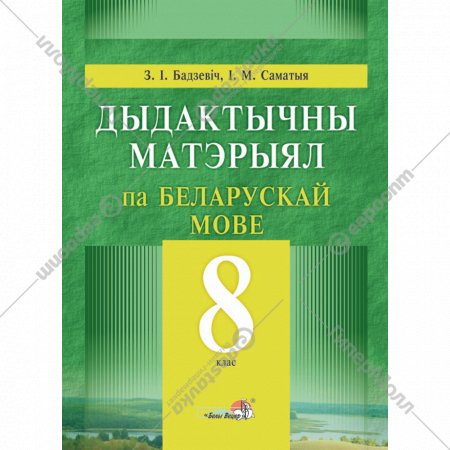 Книга «Дыдактычны матэрыял па беларускай мове. 8 клас».
