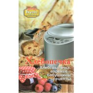 Кнмга «Хлебопечка. Хлеб, выпечка, варенье - бабушкины рецепты» Прокопович В.О.