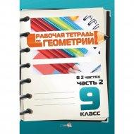 Книга «Рабочая тетрадь по геометрии. 9 класс: в 2 частях, часть 2».