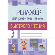 Книга «Тренажер для развития навыка быстрого чтения. 3 кл.».