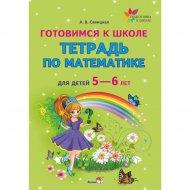 Книга «Готовимся к школе. Тетрадь по математике. 5-6 лет».