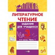 Книга «Литературное чтение. Задания для учащихся. 3 кл. Ч.1».