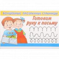 Книга «Готовим руку к письму» Новиковская О.А.
