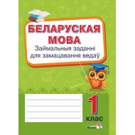 Книга «Беларуская мова. Займальныя заданні. 1 клас».