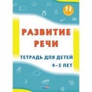 Книга «Развитие речи. Тетрадь для 4-5 лет» Н.В. Ивахненко.