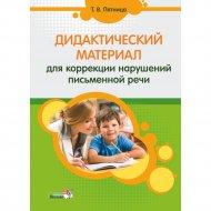 Книга «Дидактический материал для коррекции наруш.письм. Речи».