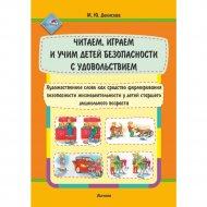 Книга «Читаем, играем и учим детей безопасности с удовольствием».