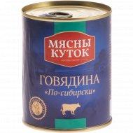 Консервы «Мясны Куток» говядина по-сибирски, 340 г