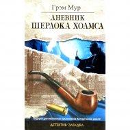Книга «Дневник Шерлока Холмса. Роман» Мур Г.