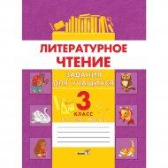 Книга «Литературное чтение. Задания для учащихся. 3 кл. Ч.2».