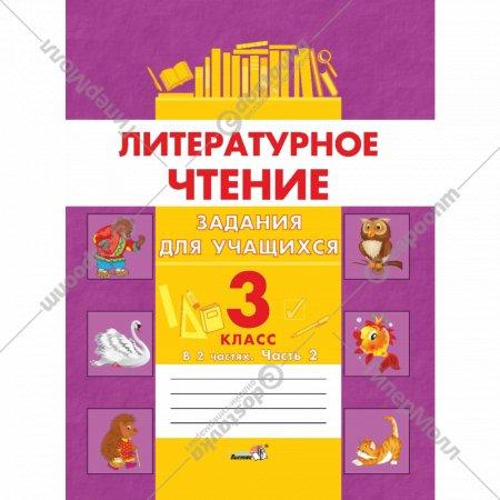 Книга «Литературное чтение. Задания для учащихся. 3 класс. Часть 2».