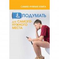 Книга «Самая нужная книга на подумать для самого нужного места» Кузьмина А.В.