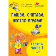 Книга «Пишем, считаем, весело играем! Часть 1».