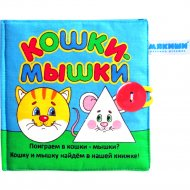 Книжка «Мякиши» Кошки-мышки