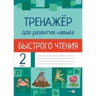 Книга «Тренажёр для развития навыка быстрого чтения. 2 кл.».