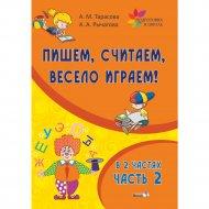 Книга «Пишем, считаем, весело играем! Часть 2».