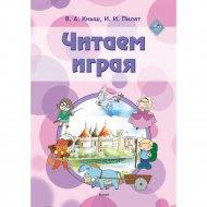 Книга «Читаем играя» И.И. Пилат, В.А. Кныш.