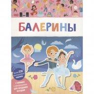 Книга «Мои первые наклейки. Балерины».