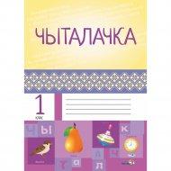 Книга «Чыталачка. 1 клас».