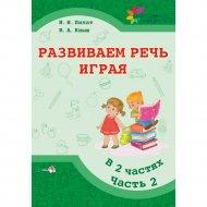 Книга «Развиваем речь играя. Часть 2» И.И. Пилат, В.А. Кныш.