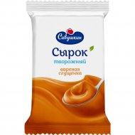 Сырок творожный «Савушкин» вареная сгущенка, 9%, 100 г.
