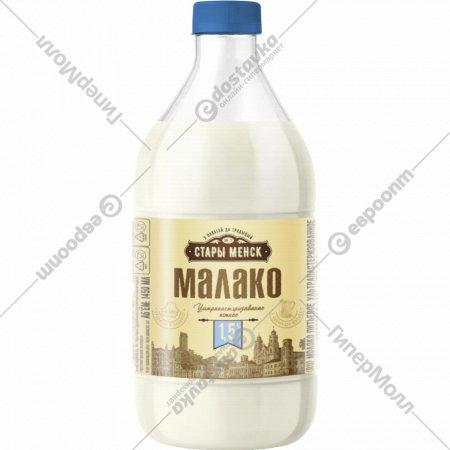 Молоко питьевое «Стары Менск» ультрапастеризованное 1.5 %, 1450 мл.