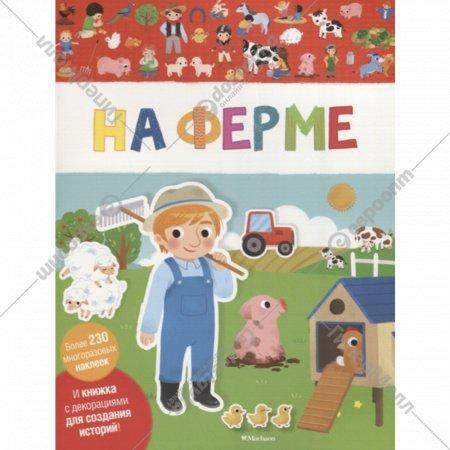 Книга «Мои первые наклейки. На ферме».