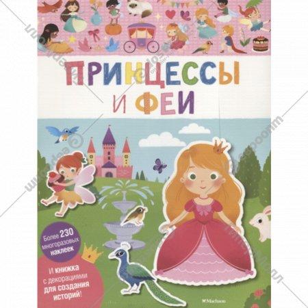 Книга «Мои первые наклейки. Принцессы и Феи».